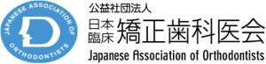 日本臨床矯正歯科医会ロゴ